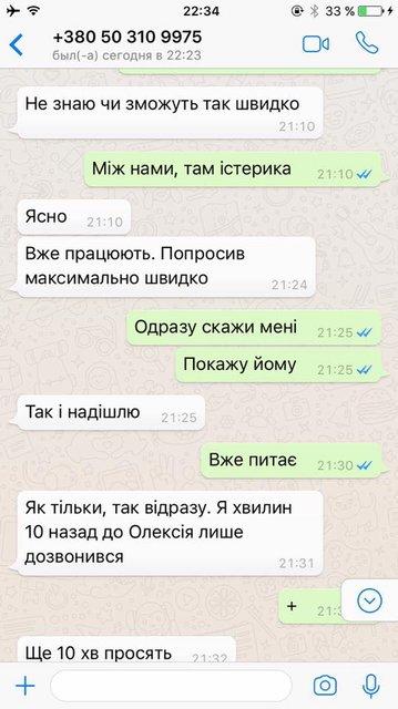 Слуга народа: Люди Порошенко возглавили травлю Зеленского - фото 172328