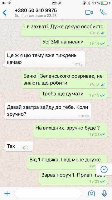 Слуга народа: Люди Порошенко возглавили травлю Зеленского - фото 172330