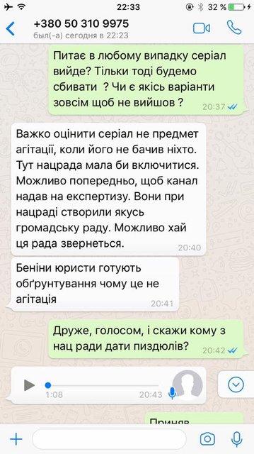 Слуга народа: Люди Порошенко возглавили травлю Зеленского - фото 172331