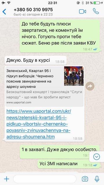 Слуга народа: Люди Порошенко возглавили травлю Зеленского - фото 172332