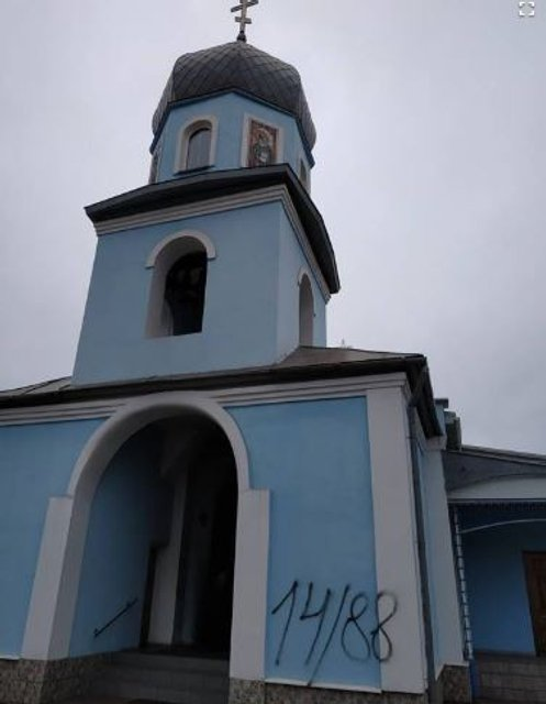 В Кривом Роге подожгли двери храма УПЦ МП - фото 172758
