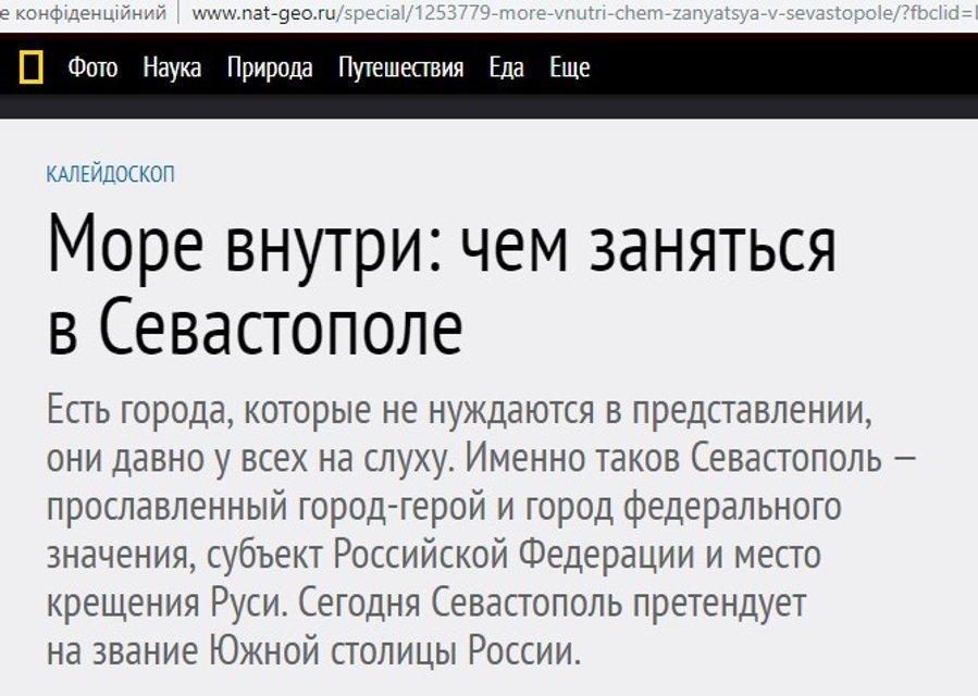 National Geographic рассказал о 'русском' Севастополе - фото 173064