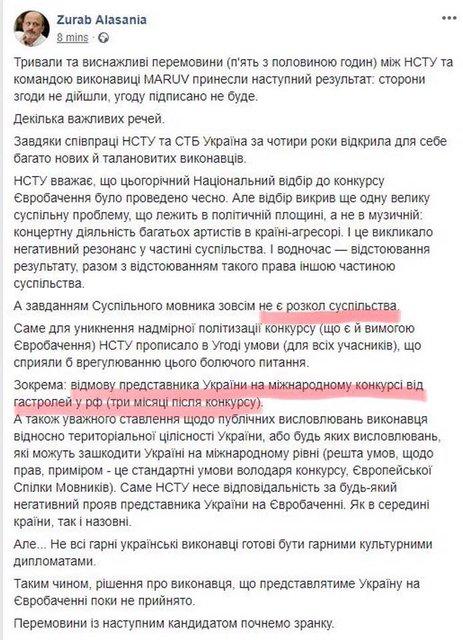 Это всего лишь Евровидение: Песенный конкурс как украинский карго-культ - фото 173978