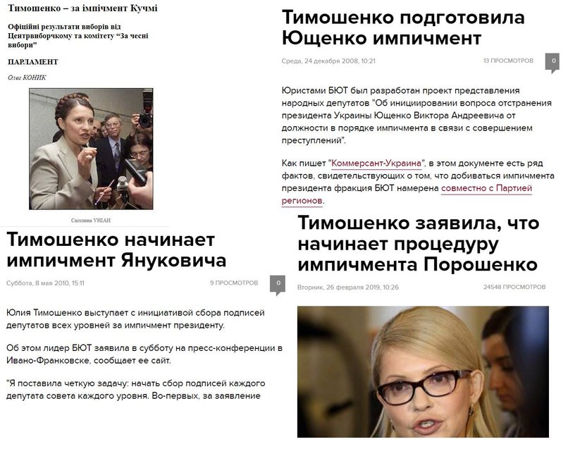 Тимошенко требует импичмента Порошенко, которого не может быть - фото 174020