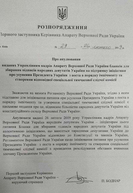 Импичмента Порошенко не будет - фото 174063
