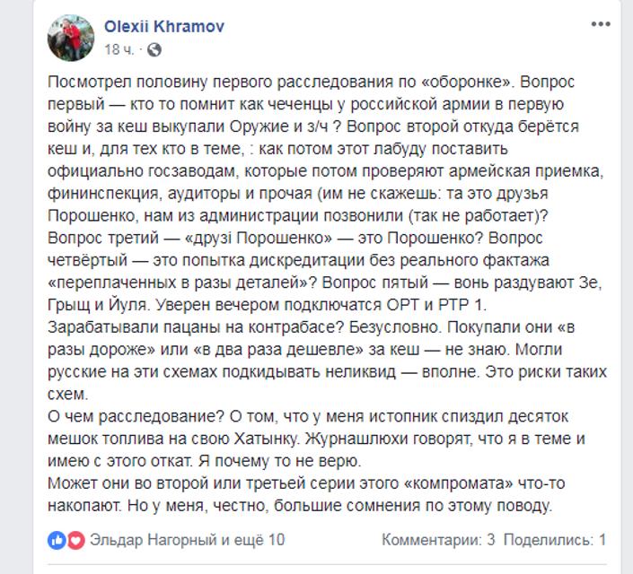 Украинский Уотергейт: Друзья Порошенко жестоко подставили президента - фото 174132