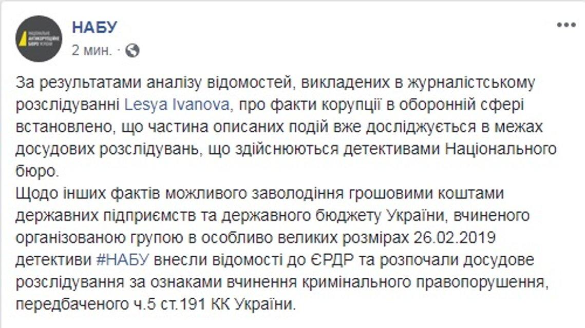 Детективы НАБУ возьмутся за расследование хищений в Укроборонпроме - фото 174139