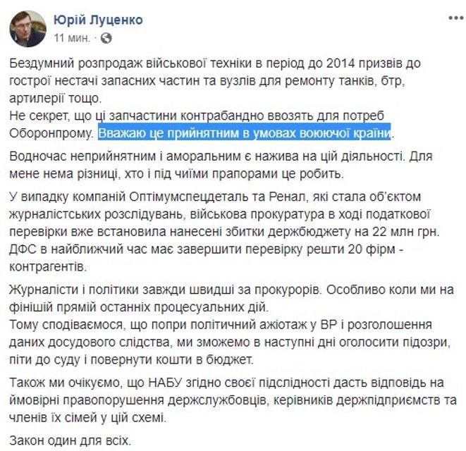 Луценко признал, что запчасти для БТР привозили из РФ в 'Кузницу на Рыбальском' - фото 174169