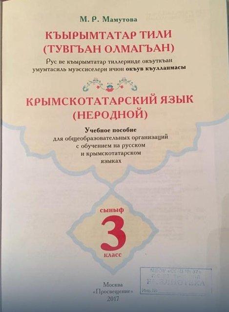 Террористы штампуют учебники 'неродного языка' для крымских татар - фото 174259