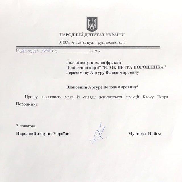 Оставьте мандаты: Лещенко, Найем и Залищук просят БПП исключить их из фракции - фото 174271