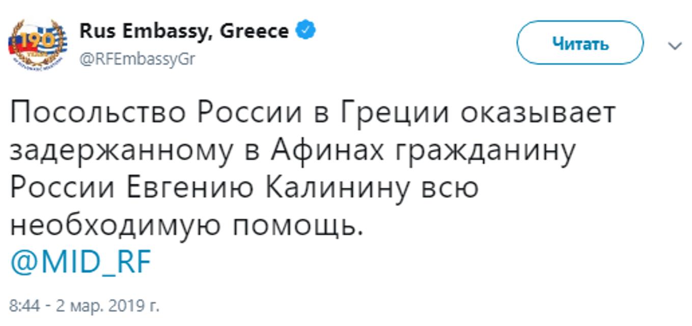 В Греции задержали соратника Курченко - фото 174556