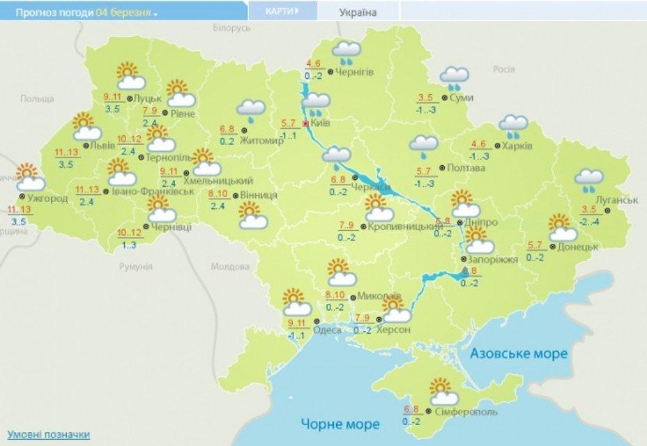 Прогноз погоды на понедельник: ожидаются дожди - фото 174618
