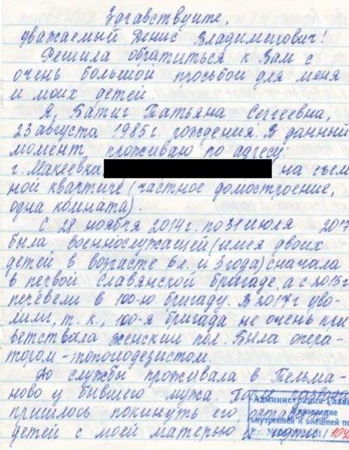 Ополченочка-2: террористка с четырьмя детьми хочет квартиру и жалуется на мужа-наркомана - фото 174777