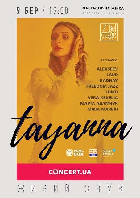 Alekseev, Freedom-Jazz, Laud и другие: на сольном концерте Tayanna выступят многие звезды - фото 174794