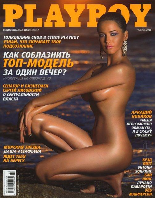 Даша Астафьева вернулась на страницы Playboy с новым эротичным фото - фото 174914
