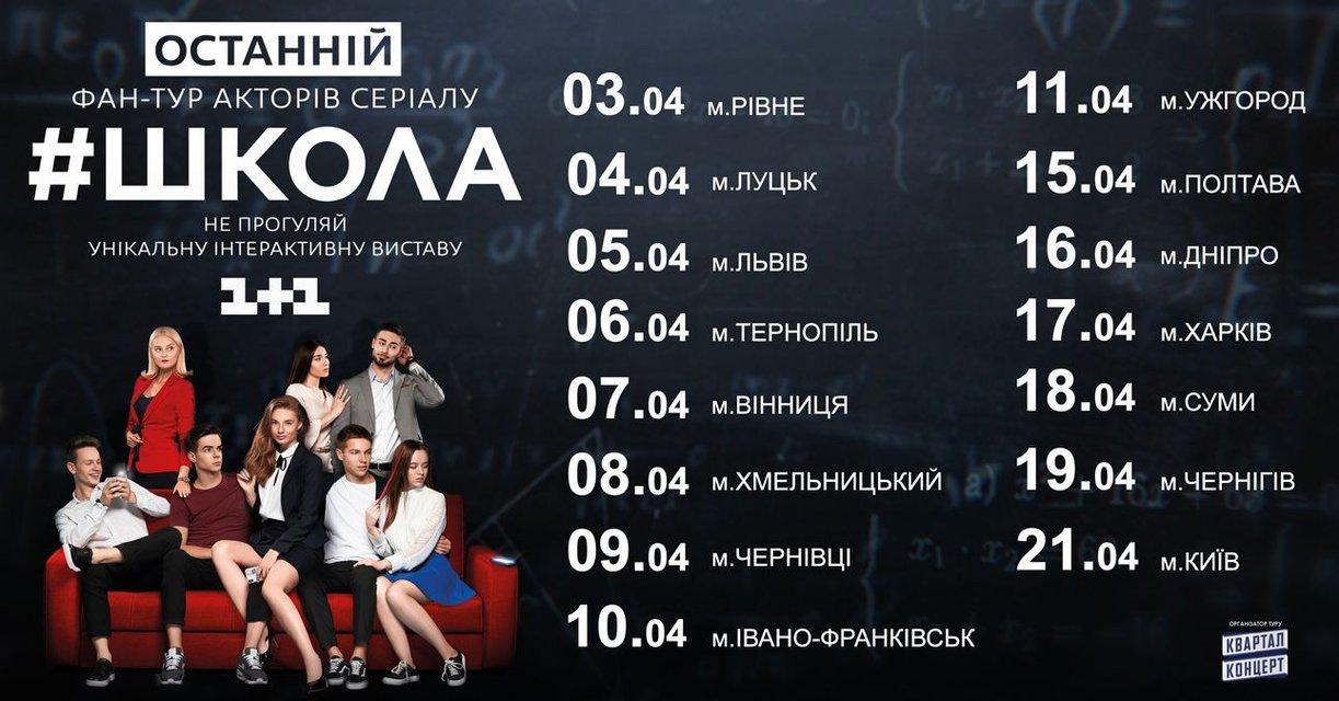 Звезды сериала 'Школа' отправляются во всеукраинский тур - фото 175018