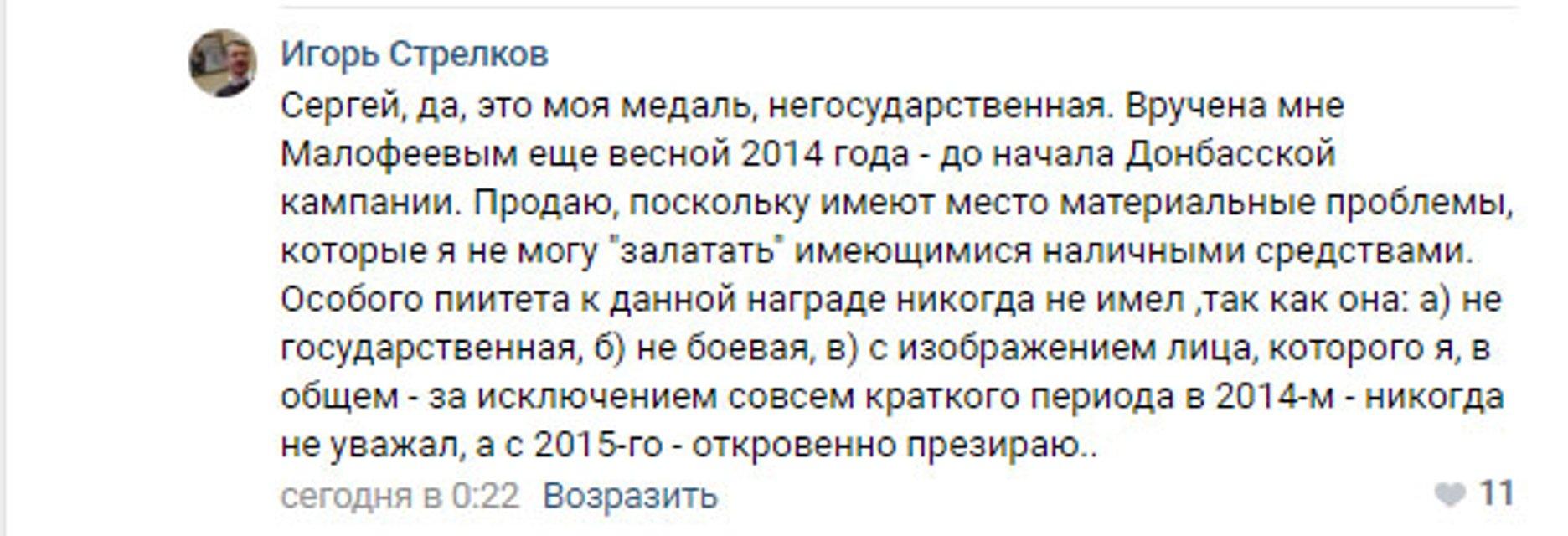 Террористы 'ДНР' презирают Путина - фото 175354