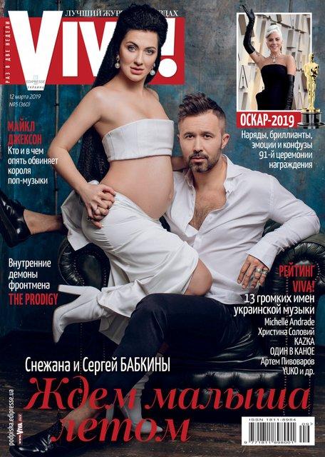 Сергей и Снежана Бабкины ждут третьего ребенка - фото 175677