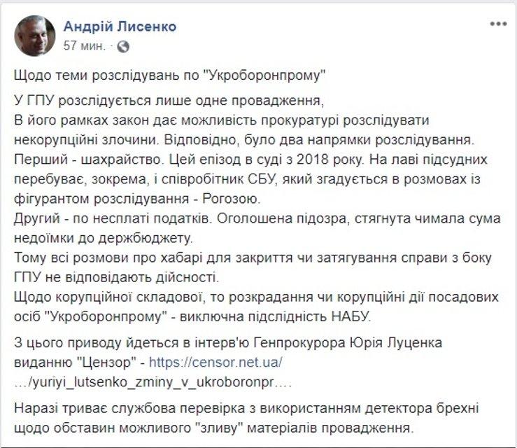 Никто не виноват: в ГПУ нелепо утверждают, что не брали взятки от Гладковского - фото 175714