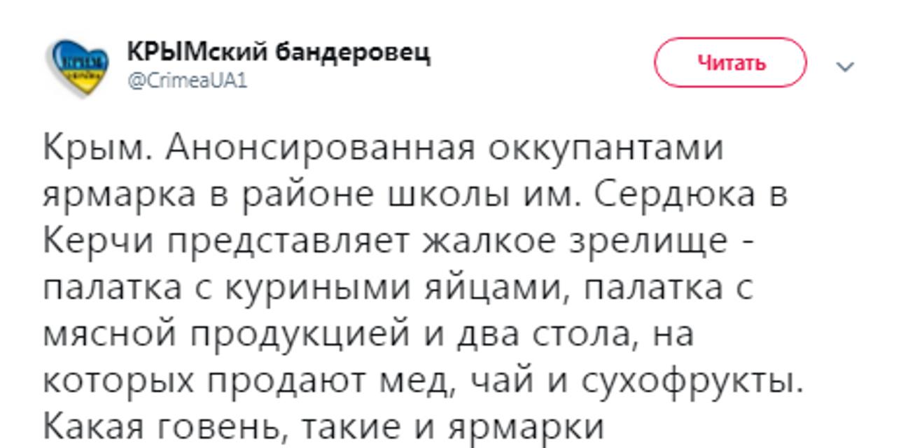 «Какая гов*нь!»: в Крыму прошла безлюдная ярмарка (фото) - фото 175718