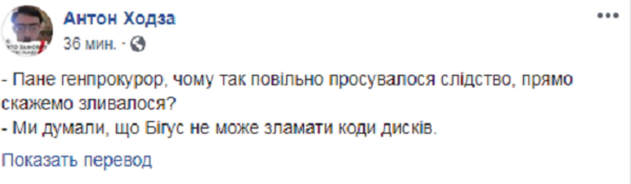 Бигус взломал ГПУ: Луценко сделал безумное заявление - фото 175761