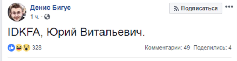 Бигус взломал ГПУ: Луценко сделал безумное заявление - фото 175762