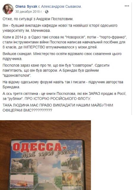 Преподаватель ВМС пропагандировал «русский мир» и поплатился - фото 175774