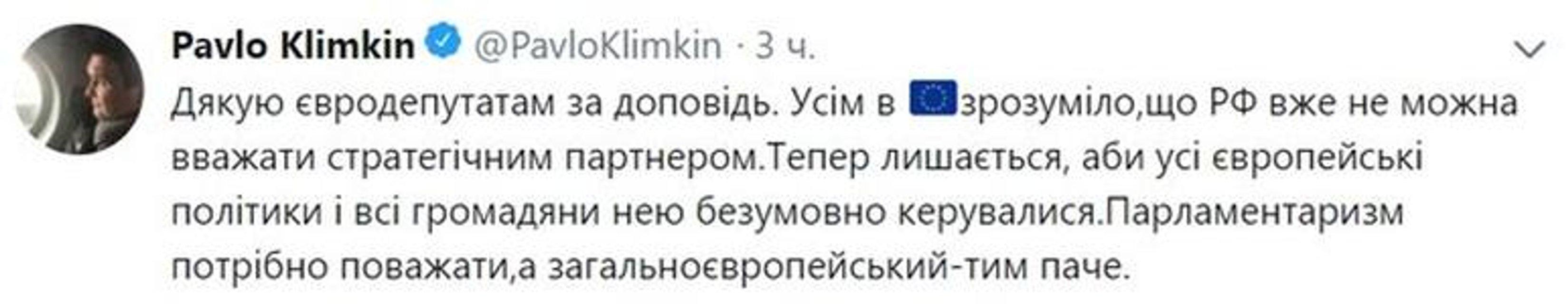 Европарламент отменил стратегическое партнёрство с Россией - фото 175823
