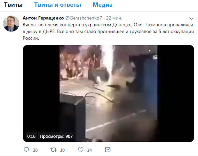 Это фиаско: Олег Газманов провалился под сцену в 'ДНР' прямо во время концерта (ВИДЕО) - фото 175870