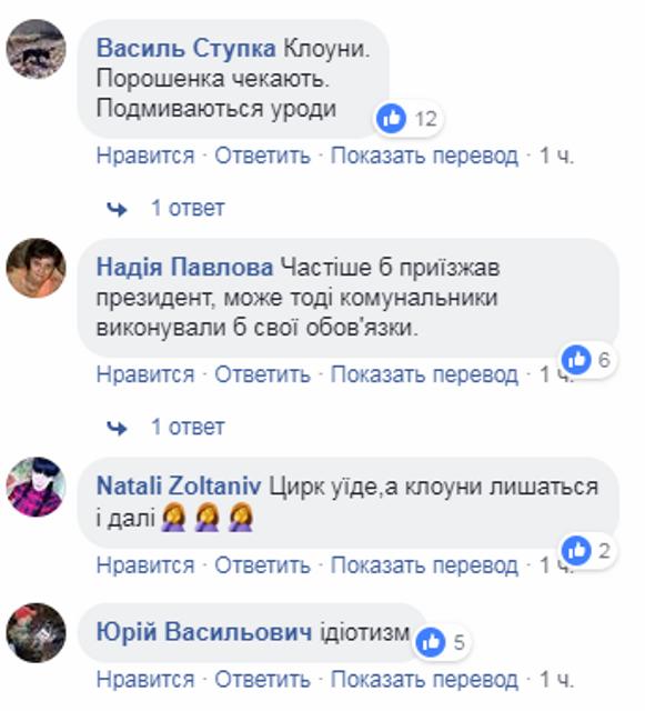 Клоуны ждут президента: в Ужгороде помыли дорогу перед визитом Порошенко - фото 175879