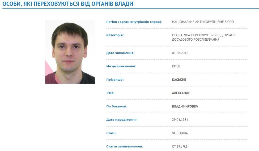 Интерпол объявил в международный розыск брата Каськива - фото 175905
