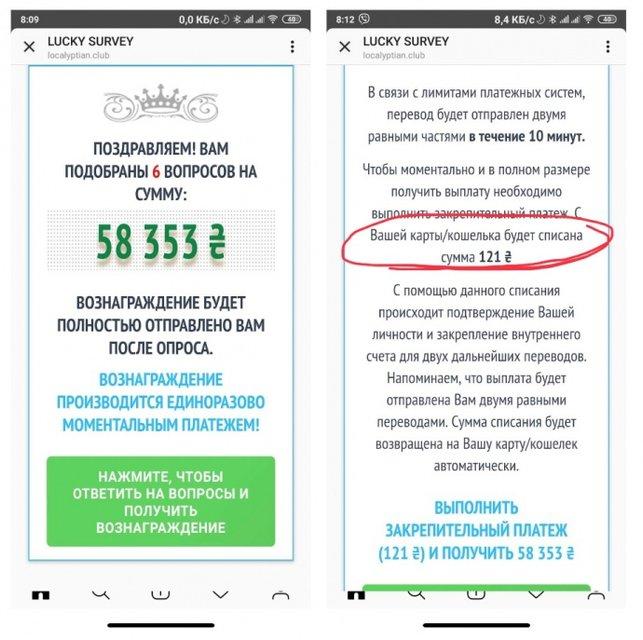 Пользователям Привата угрожает новый вид мошенничества - фото 175955