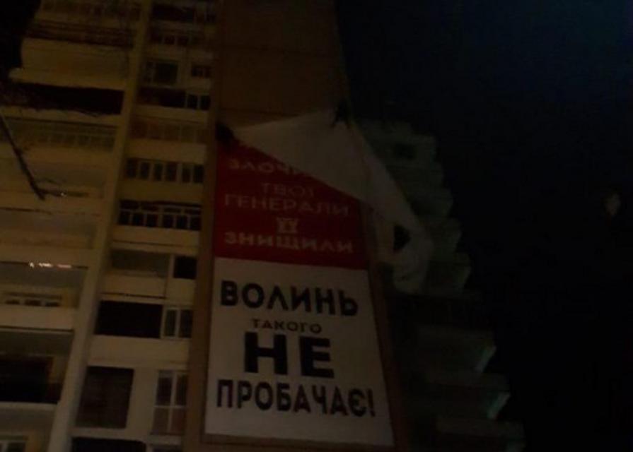 Cтал президентом на крови: к визиту Порошенко неизвестные повесили скандальный банер ФОТО - фото 176052