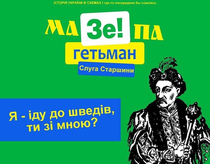 Новый курс Руси: Украинские князья и гетьманы идут в президенты ФОТО - фото 176131