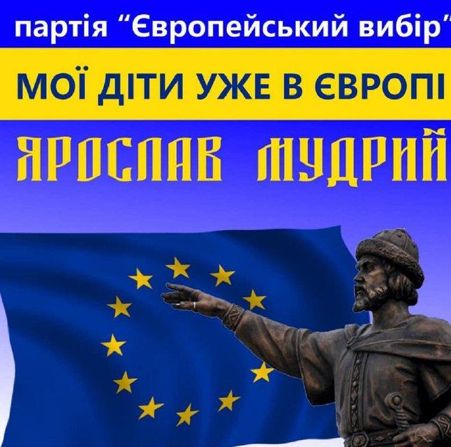 Новый курс Руси: Украинские князья и гетьманы идут в президенты ФОТО - фото 176132