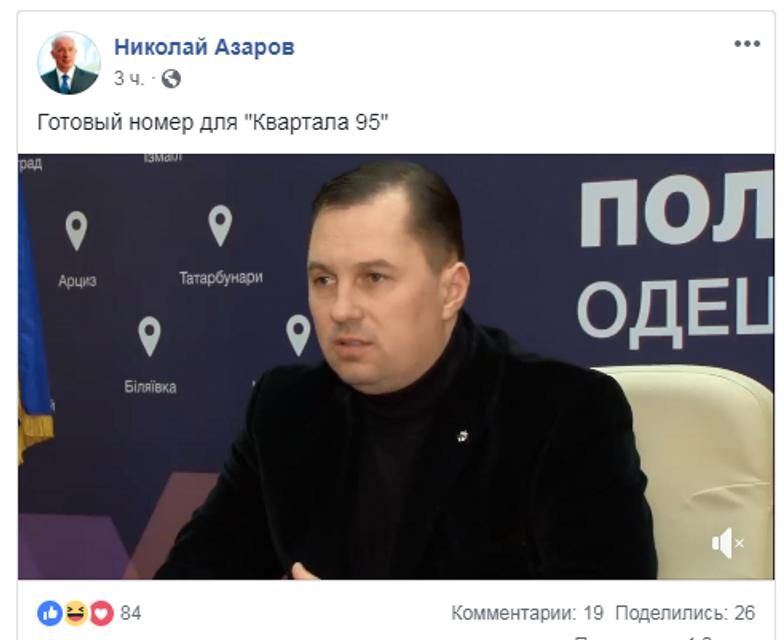 Кровосися Азаров высмеял полицейского за незнание украинского языка - фото 176160