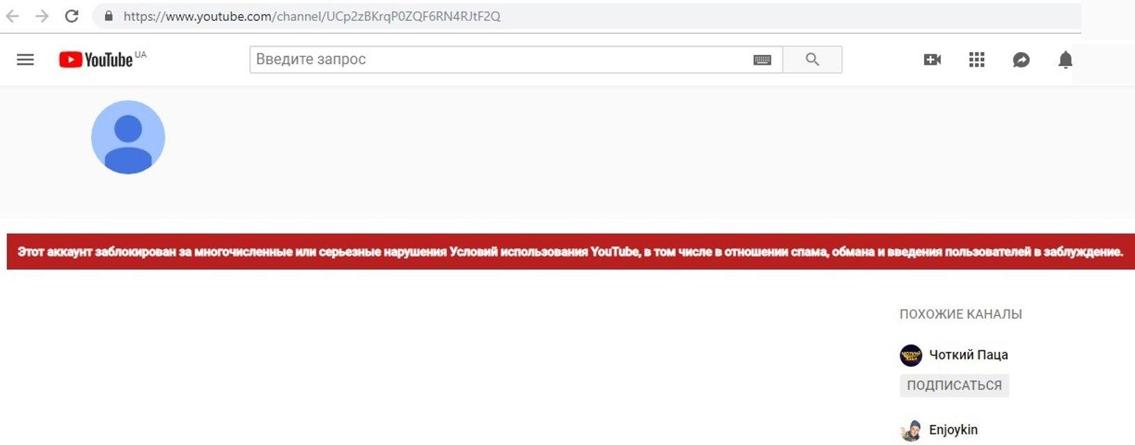 Вводил в заблуждение людей: Зеленского лишили Youtube - фото 176162