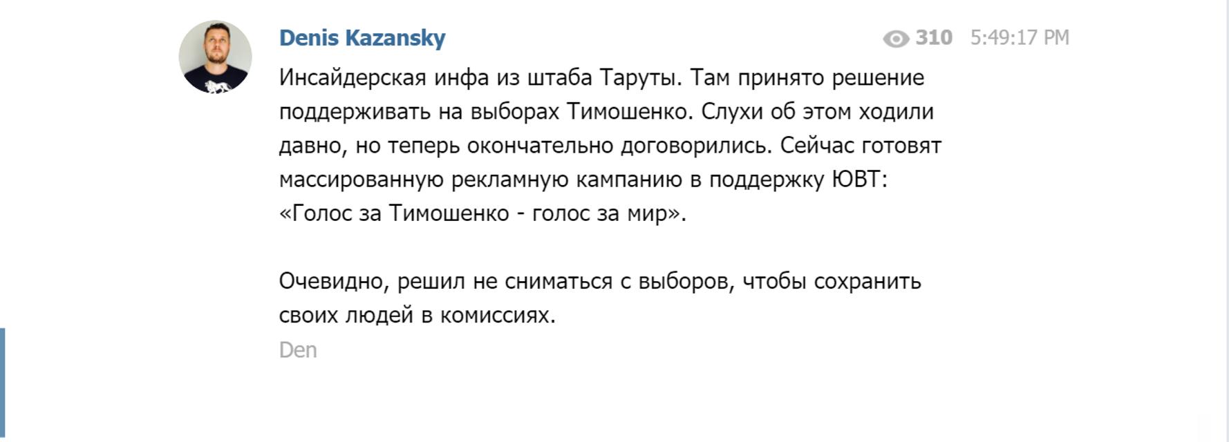 Олигарх Тарута поддержал Юлию Тимошенко на выборах президента - фото 176168