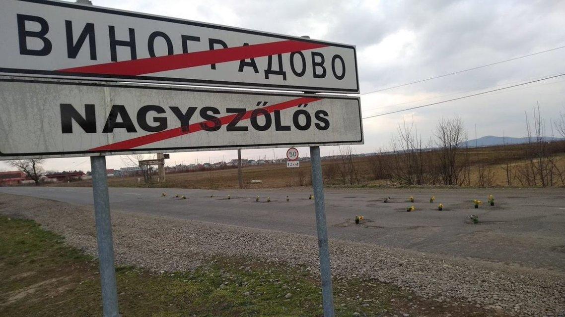 В Закарпатье к приезду Порошенко украсили ямы на дорогах цветами (ФОТО) - фото 176294