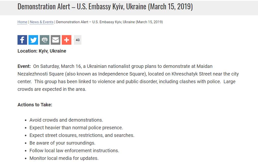 Посольство США призвало опасаться титушек Авакова - фото 176354
