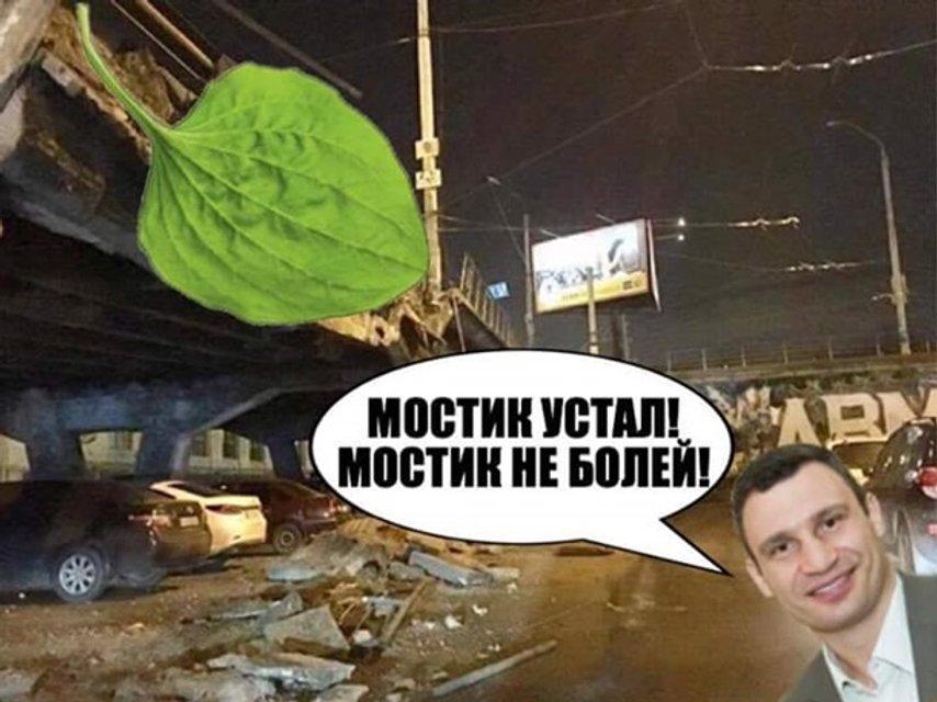 Мост позора: киевляне переименовали скандальный путепровод  ФОТО и МЕМЫ - фото 176554