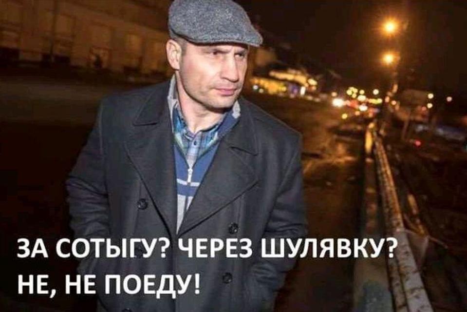 Мост позора: киевляне переименовали скандальный путепровод  ФОТО и МЕМЫ - фото 176557