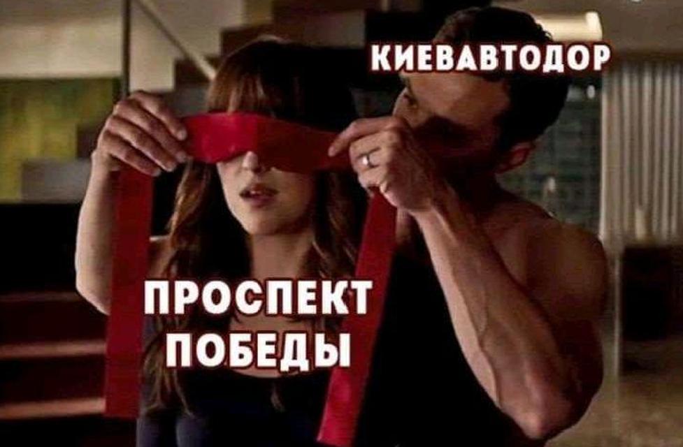 Мост позора: киевляне переименовали скандальный путепровод  ФОТО и МЕМЫ - фото 176558