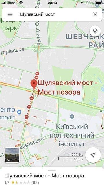 Мост позора: киевляне переименовали скандальный путепровод  ФОТО и МЕМЫ - фото 176562