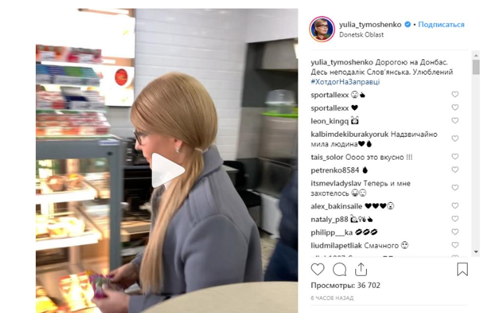 «Кушать хочется»: Тимошенко застукали с сосиской, сеть взорвалась шутками и мемами - фото 176592
