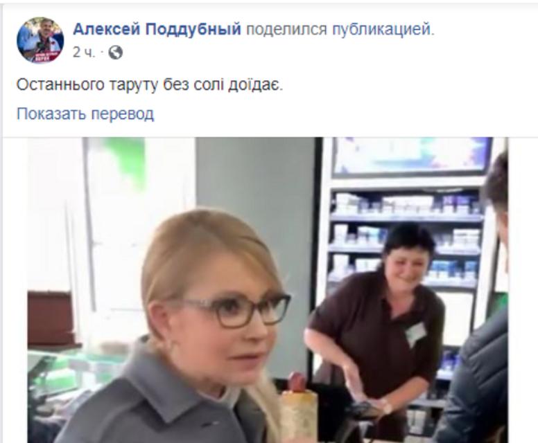 «Кушать хочется»: Тимошенко застукали с сосиской, сеть взорвалась шутками и мемами - фото 176596