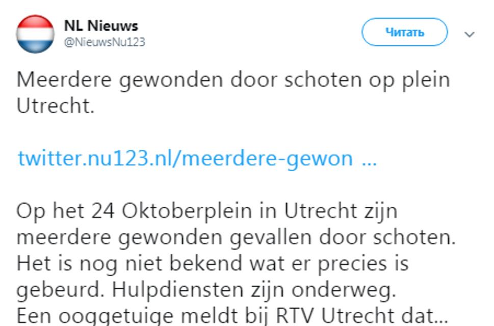 Террорист устроил стрельбу в Голландии, есть жертвы  ФОТО - фото 176644