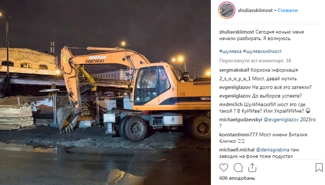 «Я волнуюсь» : Шулявский мост ожил и пожаловался на жизнь в Instagram  ФОТО - фото 176765
