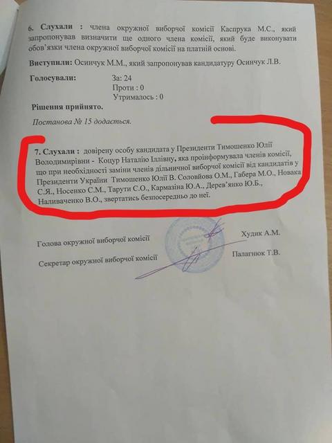 Спалилась: опубликован список технических кандидатов Тимошенко - фото 176827