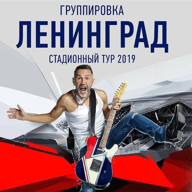 Сочиняю я ху*ню: Шнуров объявил о распаде Ленинграда - фото 176987